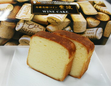 白ワインが薫るしっとりした口当たりの大人のワインケーキ