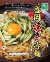 盛岡焼き冷麺(3食入)