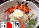 【岩手県_物産展】ぴょんぴょん舎の盛岡冷麺(2食)