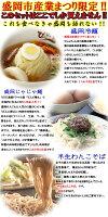 送料無料!!盛岡三大麺セット!!