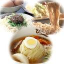 麺はこれで決まり!!送料無料!!盛岡三大麺セット