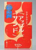 洋菓子店のラングドシャ!タルトタタンの「アップルサンド」6枚入