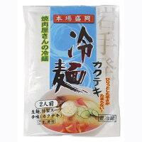 送料込み!!ぴょんぴょん舎と焼肉・冷麺ヤマトの盛岡冷麺味比べセット(各2食)通常価格(2,970円)