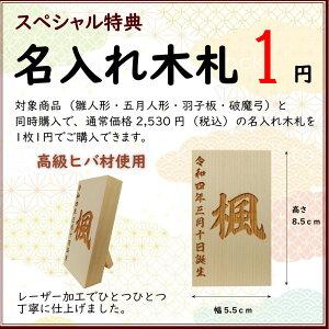 同時購入木札1円