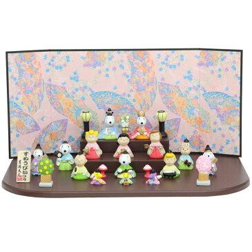 スヌーピー 雛人形 段飾り 15人飾り ピーナッツ コンパクト ひな人形 ミニチュア 小さい 人気 おしゃれ 陶器 お雛様 初節句 吉徳