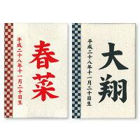 名前木札名入れ立札彩葉(いろは)市松プリント赤(紅色市松)・黒(藍色市松)