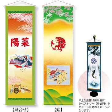 名入れ タペストリー 掛け軸 飾り台セット 大 姫・貝合わせ 雛人形 ひな祭り 徳永鯉