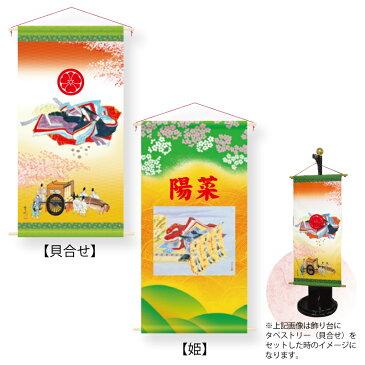 名入れ タペストリー 掛け軸 飾り台セット 小 姫・貝合わせ 雛人形 ひな祭り 徳永鯉