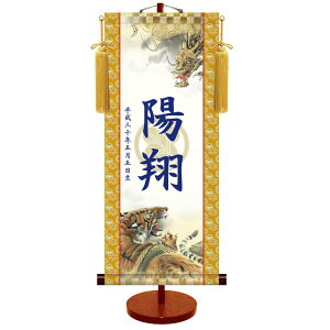 [Distributing 10% OFF coupons] [Name flag / name holder hanging scroll] Hanging name holder hanging watermark watermark Kamon Ryuko stand set Medium height 50 cm x width 21 cm Free shipping May doll Boy's Day