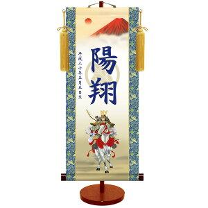[Distributing 10% OFF coupons] [Name flag / name hanging scroll] Hanging scroll Name hanging scroll Watermark Kamon Hakuba Samurai stand set Medium height 50cm x Width 21cm Free shipping May dolls Boy's Day Children's Day