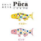 【室内鯉のぼり】室内鯉飾りさわってあそべるプーカの木Pucaオプションこどもプーカ【こいのぼり内飾り室内飾り】
