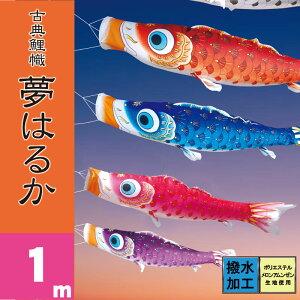 【夢はるか ピンク鯉】【1m】徳永鯉【こいのぼり, 鯉のぼり, 端午の節句, 子供の日,KOI…