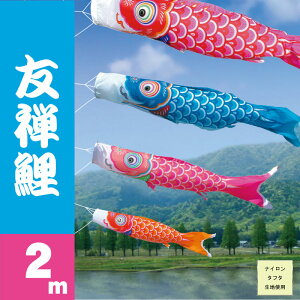 【友禅 ピンク鯉】【2m】徳永鯉【こいのぼり, 鯉のぼり, 端午の節句, 子供の日,KOINO…