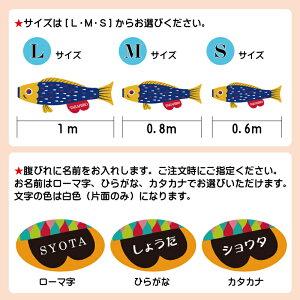 【徳永鯉】室内飾り鯉のぼりPUCA(プーカ)トンちゃん名入れ代込み選べる3色、S/M/Lサイズ