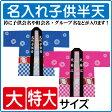 【名入れ子供用はっぴ】子供用ハッピセット 青・ピンク大・特大サイズ帯・鉢巻付大・特大合わせて10枚以上からご注文承ります