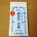 ガーゼ 生地 (上美) 着物補正 着物小物 日本製 巾33cm×長さ8m50cm 白ガーゼ 無地 在庫限り!