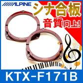 ALPINE(アルパイン) KTX-F171B 高密度シナ合板 インナーバッフル(スバル用) スピーカー固定/マウント強化/共振軽減 【ただ今欠品中】