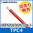 audiotechnica(オーディオテクニカ)TPC4レッド8ゲージパワーケーブル(切り売り)