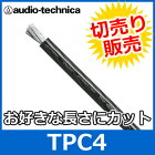 audiotechnica(オーディオテクニカ)TPC4ブラック4ゲージパワーケーブル(切り売り)