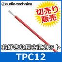 audio technica(オーディオテクニカ) TPC12 レッド 12ゲ...