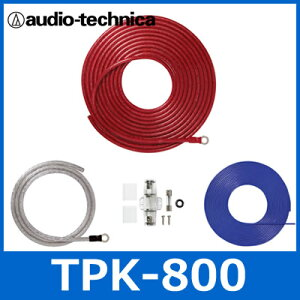 audiotechnica(オーディオテクニカ)TPK-800パワーケーブルキット(8ゲージ)