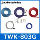 audiotechnica(オーディオテクニカ)TWK-803Gワイヤリングキット(8ゲージ)