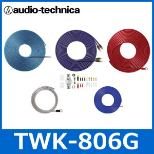audiotechnica(オーディオテクニカ)TWK-806Gワイヤリングキット(8ゲージ)
