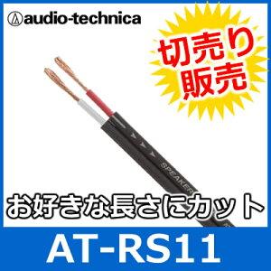 audiotechnica(オーディオテクニカ)AT-RS1114ゲージスピーカーケーブル(切り売り)