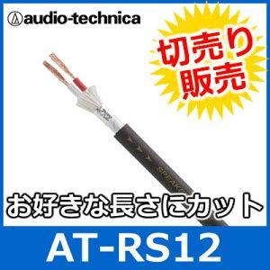audiotechnica(オーディオテクニカ)AT-RS1218ゲージスピーカーケーブル(切り売り)