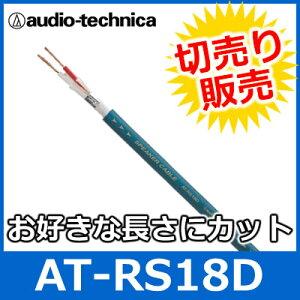 audiotechnica(オーディオテクニカ)AT-RS18D18ゲージスピーカーケーブル(切り売り)【あす楽対応】