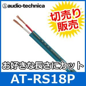 audiotechnica(オーディオテクニカ)AT-RS18P14ゲージスピーカーケーブル(切り売り)【あす楽対応】