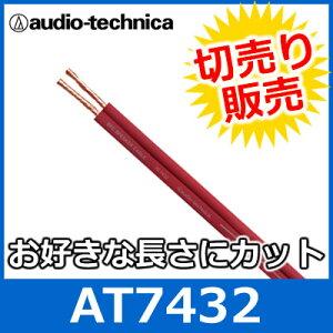 audiotechnica(オーディオテクニカ)AT743216ゲージスピーカーケーブル(切り売り)