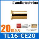 audio technica(オーディオテクニカ) TL16-CE20 16ゲージ用 ケーブルエンドターミナル(20個入) 電源端子/ケーブル端末用/接続/DIY 【あす楽対応】