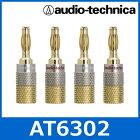 audiotechnica(オーディオテクニカ)AT6302ソルダーレスバナナプラグ(4個1組)