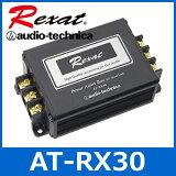 audio technica(オーディオテクニカ) Rexat AT-RX30 パワーアシストボックス for ヘッドユニット 常時電源・アクセサリー電源の強化