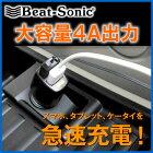 【エントリーでポイント最大13倍】BeatSonic(ビートソニック)UCH4USBシガープラグシガーソケットに挿し込んでUSB電源を取り出す(DC12V/24V車)