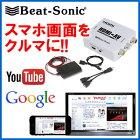 BeatSonic(ビートソニック)IF16STインターフェースアダプター