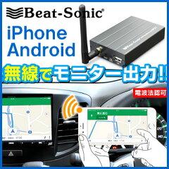 【カード決済OK】Beat Sonic(ビートソニック) IF27 インターフェースアダプター 無線で映...