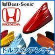 Beat Sonic(ビートソニック) FDA4H-R81(ミラノレッド) ホンダ純正カラー FM/AMドルフィンアンテナ