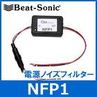 BeatSonic(ビートソニック)NFP1電源ノイズフィルター