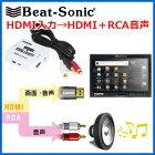 BeatSonic(ビートソニック)IF17HDMI→HDMI+音声変換アダプター