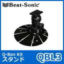 Beat Sonic(ビートソニック) QBL3 Q-Ban Kit スタンド 粘着テープベース(120mm) スマホ/スマートフォン/iPhone/モバイル/タブレット/固定