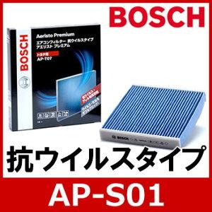 BOSCH(ボッシュ) アエリスト プレミアム AP-S01 国産車用エアコンフィルター(抗ウイルスタイプ) 車内の塵・花粉・ダニ・カビの繁殖を抑制 PM2.5も除去 スズキ用