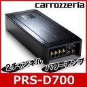 carrozzeria(パイオニア/カロッツェリア) PRS-D700 2chパワーアンプ