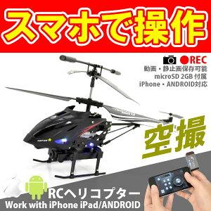 【限定価格】 スマホで操作 カメラ搭載 ラジコンヘリ ヘリコプター S215 空撮/動画/静止…
