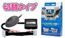 Date System(データシステム) HTV351 テレビキット(切替...