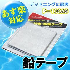 【カード決済OK】【在庫あり】東京防音 デッドニング用 鉛テープ(中) P-100AS 【あす楽対...