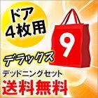 【デラックスセット】店長おすすめデッドニング9点セット【あす楽対応】