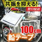 東京防音デッドニング用鉛テープ(中)P-100AS【あす楽対応】