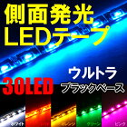 DMT(ディーエムティー)薄型30LED側面発光LEDテープ30cm(ウルトラタイプ)12V車用【あす楽対応】